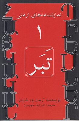 تصویر نمایشنامه ارمنی1 (تبر)
