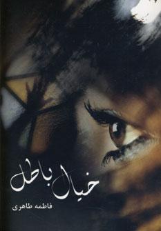 تصویر خیال باطل