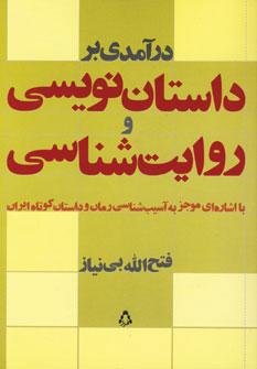تصویر درآمدی بر داستان نویسی و روایت شناسی