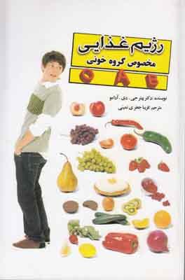 تصویر رژیم غذایی مخصوص گروه خونی