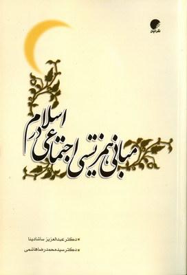تصویر مبانی همزیستی اجتماعی در اسلام