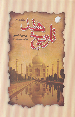 تصویر تاریخ هند (جلد دوم)