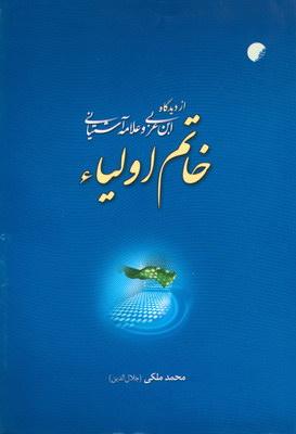 تصویر خاتم اولیاء از دیدگاه ابن عربی و آشتیانی