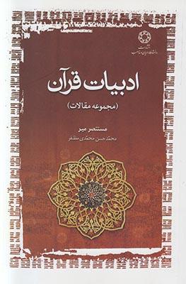تصویر ادبیات قرآن