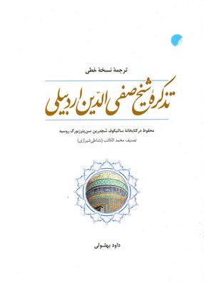 تصویر تذکره شیخ صفی الدین اردبیلی(فارسی)