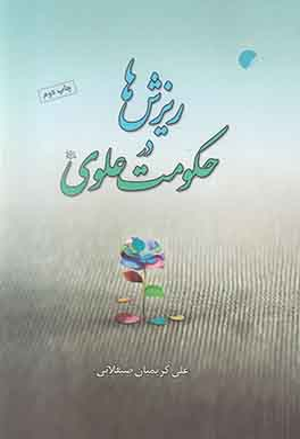 تصویر ریزشها در حکومت علوی
