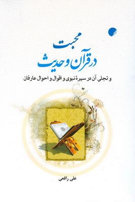 تصویر محبت در قرآن و حدیث