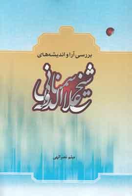 تصویر بررسی آرا و اندیشه های شیخ علاالدوله سمنانی