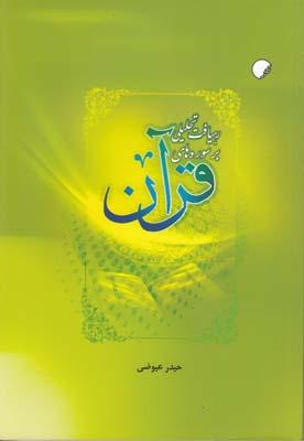 تصویر رهیافت تحلیلی بر سورههای قرآن
