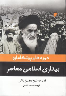 تصویر دوره ها و پیشگامان بیداری اسلامی معاصر