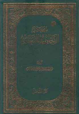 تصویر معجم الاحادیث المعتبره (8جلدی)