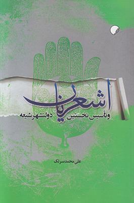 تصویر اشعریان و نخستین دولتشهر شیعه