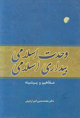 تصویر وحدت اسلامی بیداری اسلامی