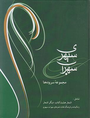 تصویر هشت کتاب سهراب سپهری