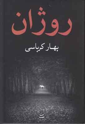 تصویر روژان
