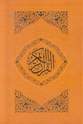 تصویر قرآن رنگی ( چرمی )