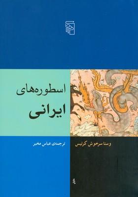 تصویر اسطوره های ایرانی