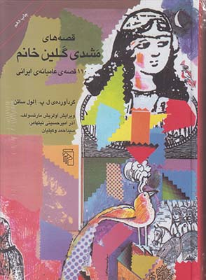 تصویر قصه های مشدی گلین خانم