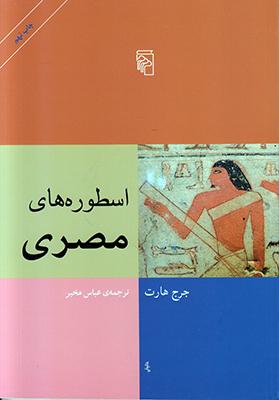 تصویر اسطوره های مصری