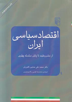 تصویر اقتصاد سیاسی ایران