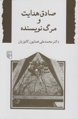 تصویر صادق هدایت و مرگ نویسنده