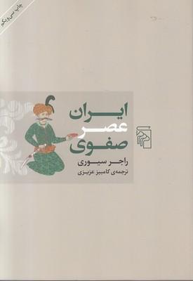 تصویر ایران عصر صفوی