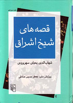 تصویر قصه های شیخ اشراق