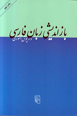 تصویر بازاندیشی زبان فارسی