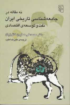 تصویر نه مقاله در جامعه شناسی تاریخی ایران