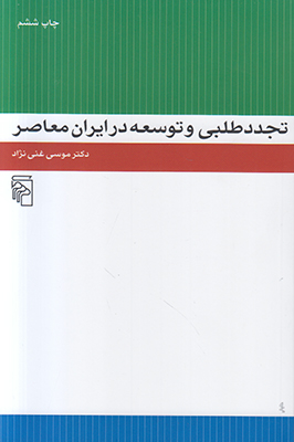 تصویر تجدد طلبی و توسعه در ایران معاصر