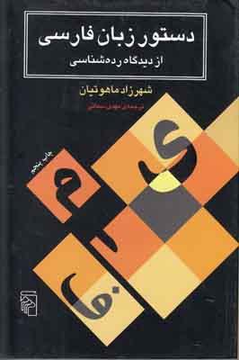 تصویر دستور زبان فارسی از دیدگاه رده شناسی