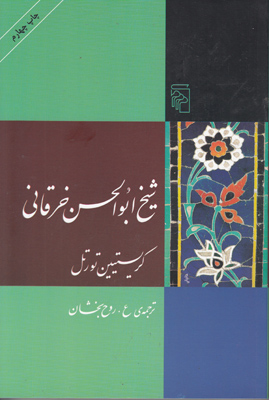 تصویر شیخ ابوالحسن خرقانی