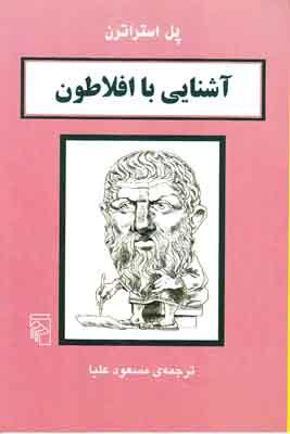تصویر آشنایی با افلاطون