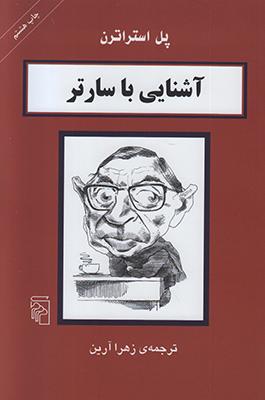 تصویر آشنایی با سارتر