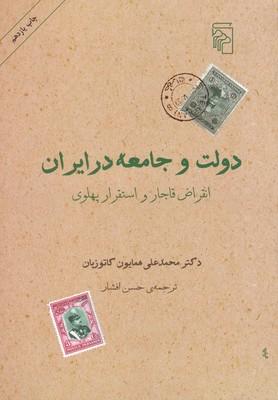 تصویر دولت و جامعه در ایران