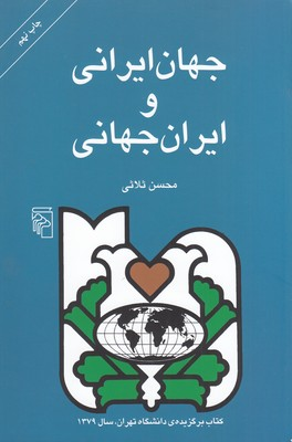 تصویر جهان ایرانی و ایران جهانی