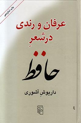تصویر عرفان و رندی در شعر حافظ