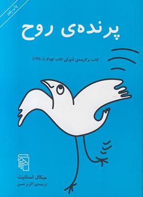 تصویر پرنده روح