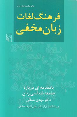 فرهنگ لغات زبان مخفي/ش/مركز
