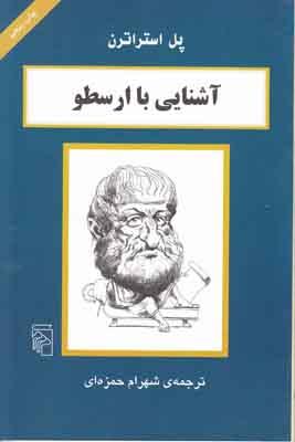 تصویر آشنایی با ارسطو