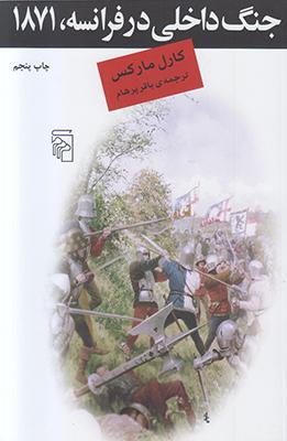 تصویر جنگ داخلی در فرانسه 1871