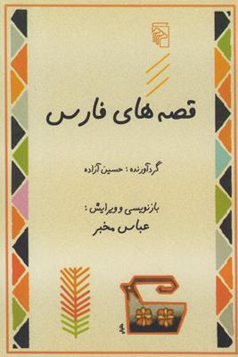 تصویر قصه های فارس