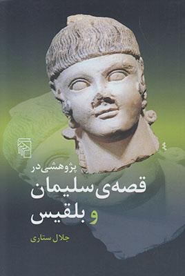 تصویر پژوهشی در قصه سلیمان و بلقیس