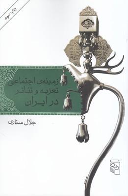 تصویر زمینه اجتماعی تعزیه و تئاتر در ایران