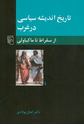 تصویر تاریخ اندیشه سیاسی در غرب از سقراط تا ماکیاولی 1