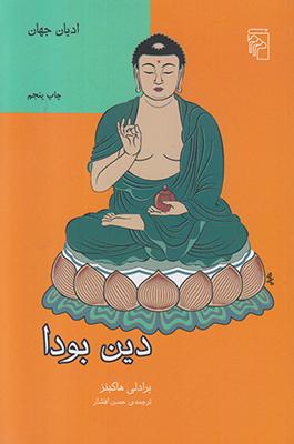تصویر دین بودا