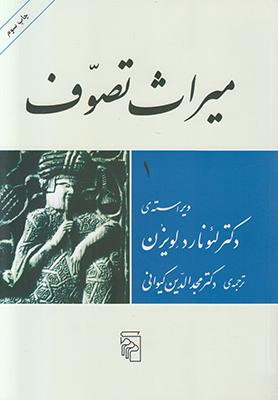تصویر میراث تصوف (2جلدی)