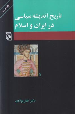 تصویر تاریخ اندیشه سیاسی در ایران و اسلام