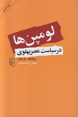 تصویر لومپن ها در سیاست عصر پهلوی