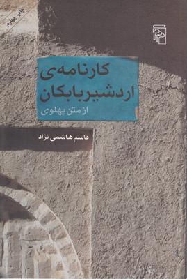 تصویر کارنامه ی اردشیر بابکان